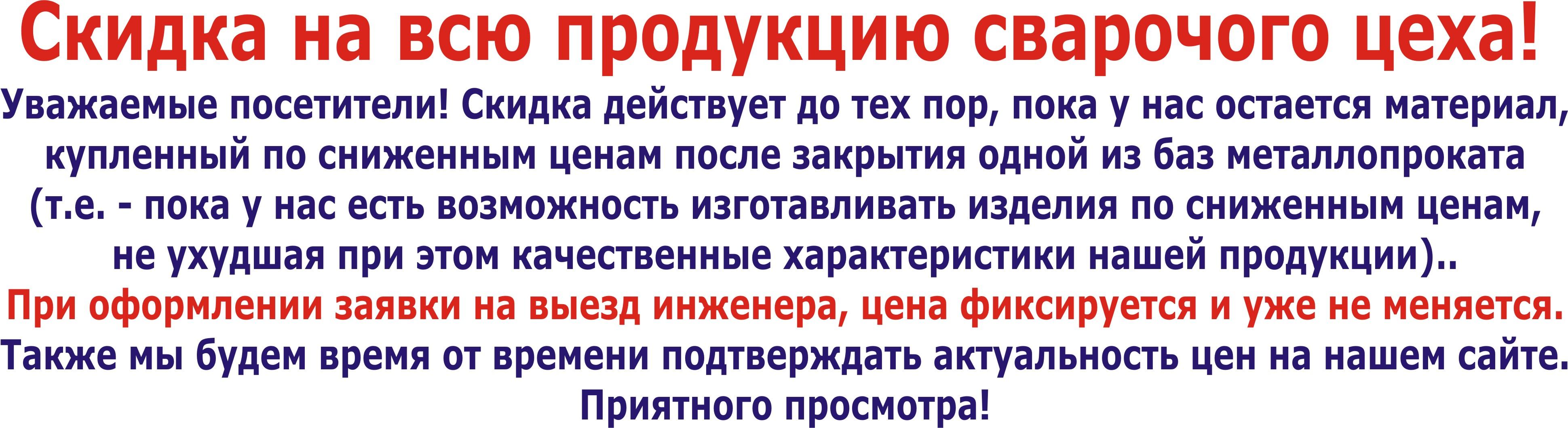 скидки на двери бердянск